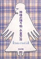 <<日本文学>> 神様の贈り物 / 永倉万治