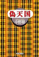 <<日本文学>> 偽天国 / 中野翠