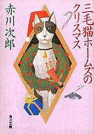 <<国内ミステリー>> 三毛猫ホームズのクリスマス / 赤川次郎