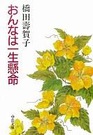 <<日本文学>> おんなは一生懸命 / 橋田壽賀子
