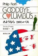 <<海外文学>> さよならコロンバス / フィリップ・ロス