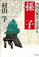 <<趣味・雑学>> 孫子(中国古典百言百話4) / 村山孚