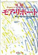 <<日本文学>> モア・リポート-新しいセクシュアリティを求めて / モア・リポート班