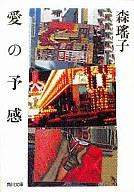 <<日本文学>> 愛の予感 / 森瑤子