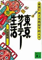 <<日本文学>> 東京サイテー生活 家賃月2万円以下の人々 / 大泉実成
