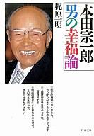 <<趣味・雑学>> 本田宗一郎-男の幸福論- / 梶原一明