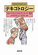 <<日本文学>> デキゴトロジー vol.3 〔ホントだからなんなっちゃうの巻〕 / 佐藤亮一