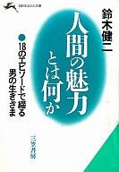 <<趣味・雑学>> 人間の魅力とは何か / 鈴木健二