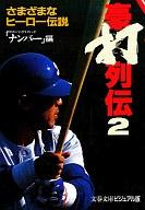 <<趣味・雑学>> 豪打列伝2 / スポーツグラフィックナンバー