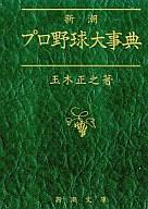 <<日本文学>> プロ野球大事典 / 玉木正之