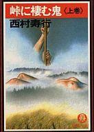 <<日本文学>> 峠に棲む鬼 上巻 / 西村寿行