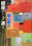 <<日本文学>> 銀座ナミダ通り / 梶山季之
