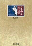<<日本文学>> 日本の星「星の方言集」 / 野尻抱影
