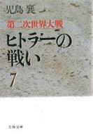 <<日本文学>> 第二次世界大戦 ヒトラーの戦い 7 / 児島襄