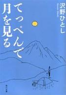 <<日本文学>> てっぺんで月を見る / 椎名誠