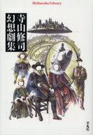 <<日本文学>> 寺山修司幻想劇集 / 寺山修司