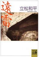 <<日本文学>> 遠雷 / 立松和平
