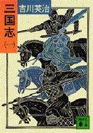 <<日本文学>> 三国志(一) / 吉川英治