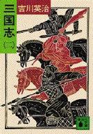 <<日本文学>> 三国志(二) / 吉川英治