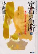 <<趣味・雑学>> 定石の急所 下 / 林海峰