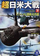 <<日本文学>> 超日米大戦 下 / 田中光二