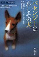 <<海外ミステリー>> バセンジーは哀しみの犬 / C・L・ベンジャミン
