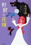 <<国内ミステリー>> 野獣と花嫁 / 赤川次郎