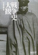 <<日本文学>> 戦争史大観 / 石原莞爾