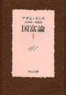 <<日本文学>> 国富論 1 / アダム・スミス