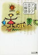 <<語学>> アジア古代文字の解読