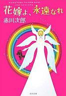 <<国内ミステリー>> 花嫁よ、永遠なれ-花嫁シリーズ17- / 赤川次郎