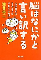 <<日本文学>> 脳はなにかと言い訳する-人は幸せになるようにできていた!?  / 池谷裕二