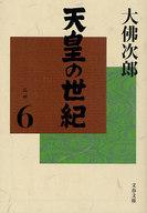 <<日本文学>> 天皇の世紀 6 / 大佛次郎