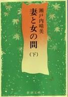 <<日本文学>> 妻と女の間(下) / 瀬戸内晴美