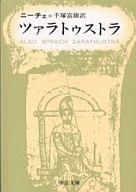<<日本文学>> ツァラトゥストラ / ニーチェ