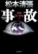 <<国内ミステリー>> 事故-別冊黒い画集(1)- / 松本清張