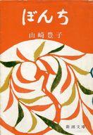 <<日本文学>> ぼんち / 山崎豊子