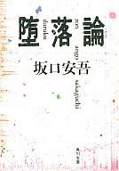 <<日本文学>> 堕落論 / 坂口安吾