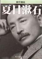 <<日本文学>> 彼岸過迄 / 夏目漱石