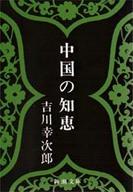 <<日本文学>> 中国の知恵 / 吉川幸次郎