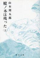 <<日本文学>> 樅の木は残った (上) / 山本周五郎