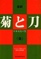 <<政治・経済・社会>> 定訳 菊と刀(全)-日本文化の型- / 長谷川松治