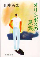 <<日本文学>> オリンポスの果実 / 田中英光