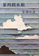 <<日本文学>> 第四間氷期 / 安部公房