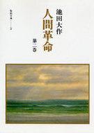 <<宗教・哲学・自己啓発>> 人間革命 2 / 池田大作