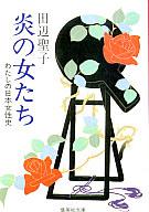 <<日本文学>> 炎の女たち-わたしの日本女性史- / 田辺聖子