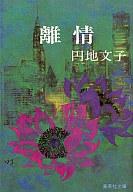 <<日本文学>> 離情 / 円地文子