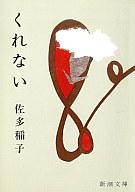 <<日本文学>> くれない / 佐多稲子
