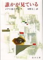 <<海外文学>> 誰かが見ている / メアリ・H・クラーク/中野圭二