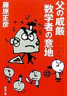 <<日本文学>> 父の威厳 数学者の意地 / 藤原正彦